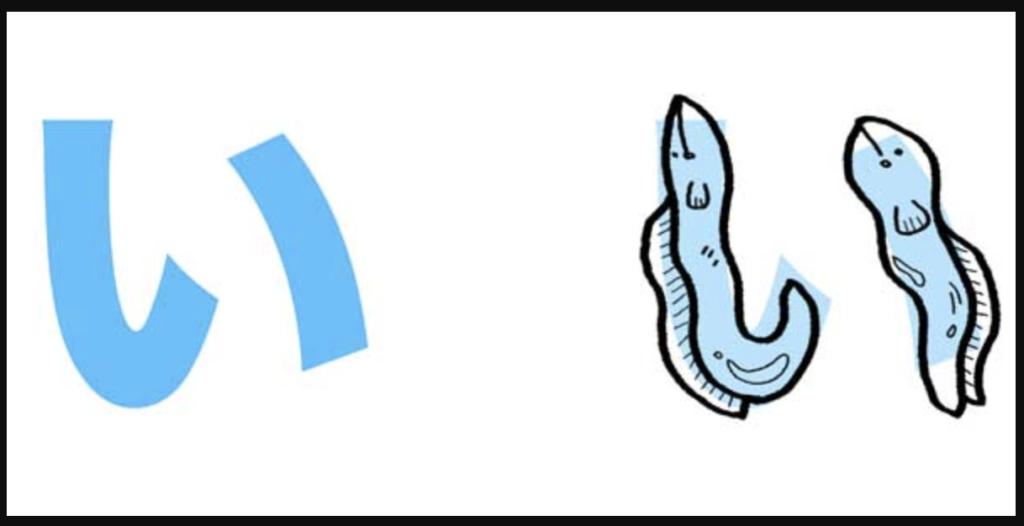 """い được phát âm giống với """"I"""" trong từ """"hòn bi"""" hay """"xuyến chi"""""""