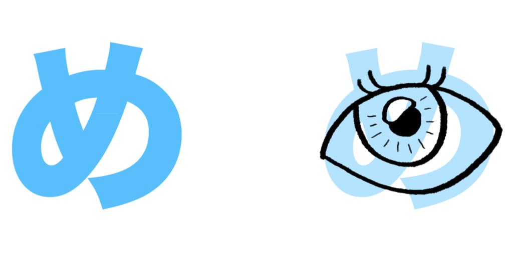 """め là sự kết hợp của """"m"""" với âm """"え"""", tạo thành """"me"""""""