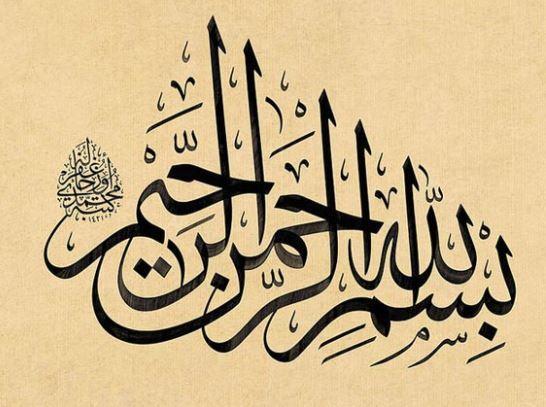 Thư pháp ở Ả Rập xuất hiện rất nhiều trong kinh thánh